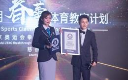 """邹市明获""""最多奥运男子拳击次特轻量级金牌获得者""""吉尼斯世界纪录"""