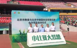 """首期出资1600万!中赫国安携手北京市教委启动""""小比赛·大梦想""""项目"""