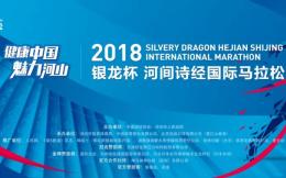 2018河间诗经国际马拉松发布会举行 五大亮点发扬诗经文化