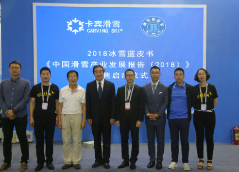 《冰雪蓝皮书:中国滑雪产业发展报告(2018)》预售启动