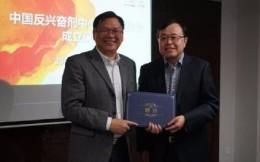 中国反兴奋剂中心教育委员会在京成立