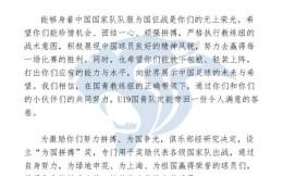 """申花《一封家书》鼓励国青小将  设立""""为国拼搏""""奖"""