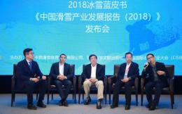 《冰雪蓝皮书:中国滑雪产业发展报告(2018)》正式发布