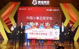 中国拳王走进校园传递拳击精神,博盟体育颁发小拳王奖学金