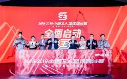 竞赛、品牌、数字化全面升级 中国三人篮球擂台赛成国家集训队唯一选拔平台