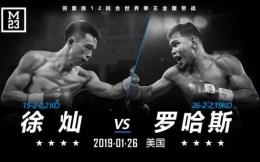 中国第三位世界拳王即将加冕?徐灿2019年1月26日赴美挑战世界拳王金腰带