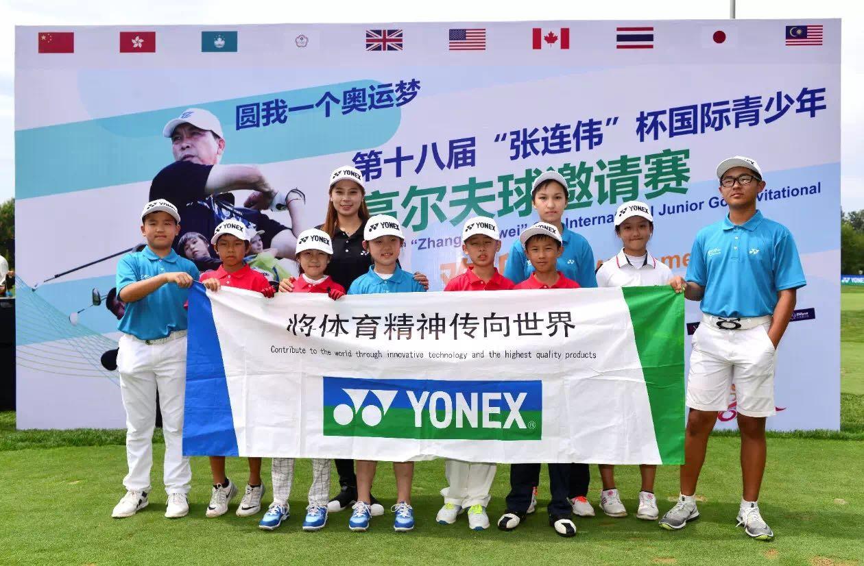 """支持青少年高尔夫运动发展!YONEX尤尼克斯助力2018""""张连伟""""杯澳门公开赛"""