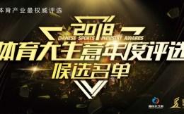 2018第五届体育大生意年度评选15大奖项候选名单公布!