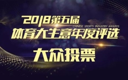 2018第五届体育大生意年度评选大众投票正式开启