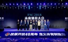 2018未来体育大会,体育+科技+娱乐创造三档爆红节目