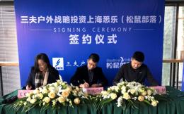 三夫户外战略投资上海悉乐,加速亲子户外乐园全国布局