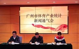 广州市体育产业统计公布 2017年增加值425.76亿元