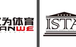 汉为体育签约ISTA国际运动训练学院,共同发力健身产业