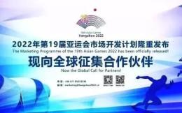 12.24-12.30体育营销Top10|杭州亚运发布三级招商体系 顺鑫农业赞助北京冬奥