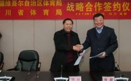 新疆体育局与四川体育局签订战略合作协议 双方将优势互补资源共享