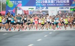 厦门马拉松赛今日开赛  36826人参加创纪录