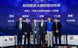 圆桌论坛:巨石达阵、聂道、庞清佟健、优肯、东方启明星共商培训大生意