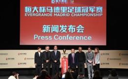 每年投入5000万元 恒大杯马德里足球冠军赛落地西班牙