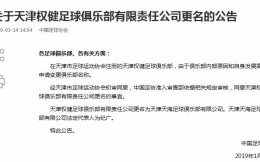 足协公告同意权健更名为天海:发展需要