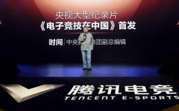 全景展现中国电竞行业现状!CCTV《电子竞技在中国·亚运特辑》开播