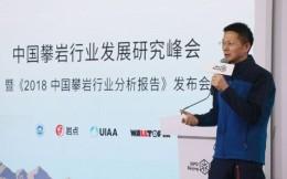 2018中国攀岩行业分析报告发布:岩馆数量年均环比增长率为39%