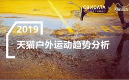 2019天猫户外运动趋势:户外运动行业进入成长期,行业规模将持续性扩大