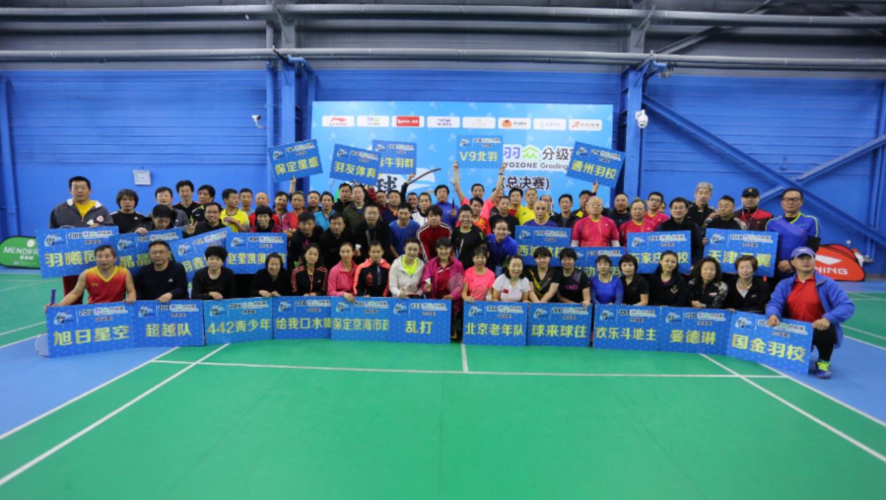 2018羽众分级赛圆满落幕 甜区体育2019继续深耕北京地区羽毛球赛事