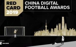 《2019 Red Card全球足球机构中国地区数字营销报告》公布