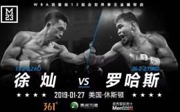 徐灿11时冲击世界拳王,中国拳坛含金量最高一役上演