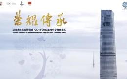 15万人到场参观,奥林匹克博览会上海中心展圆满闭幕