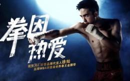 361°正式宣布签约新晋世界拳王徐灿为品牌形象代言人