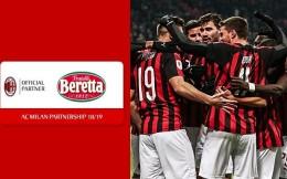 Fratelli Beretta正式成为AC米兰官方合作伙伴