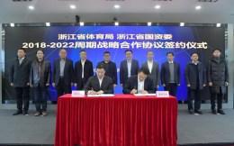 浙江省体育局、省国资委签署战略合作  多家企业向浙江省体育基金进行捐赠