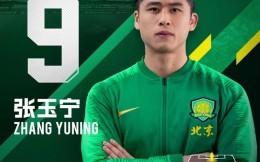 张玉宁正式加盟北京中赫国安 将身披9号球衣