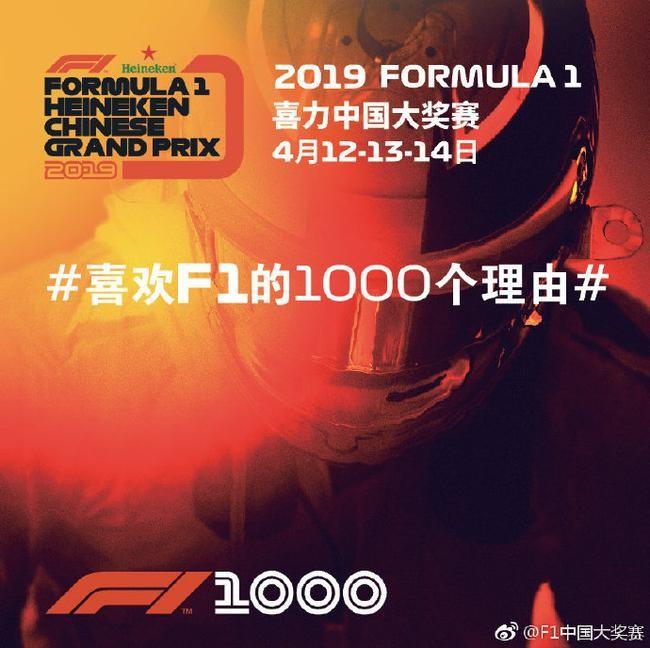 "F1大奖赛1000站推出""决战上海之巅套票"" A套票1260元 H/K套票860元"