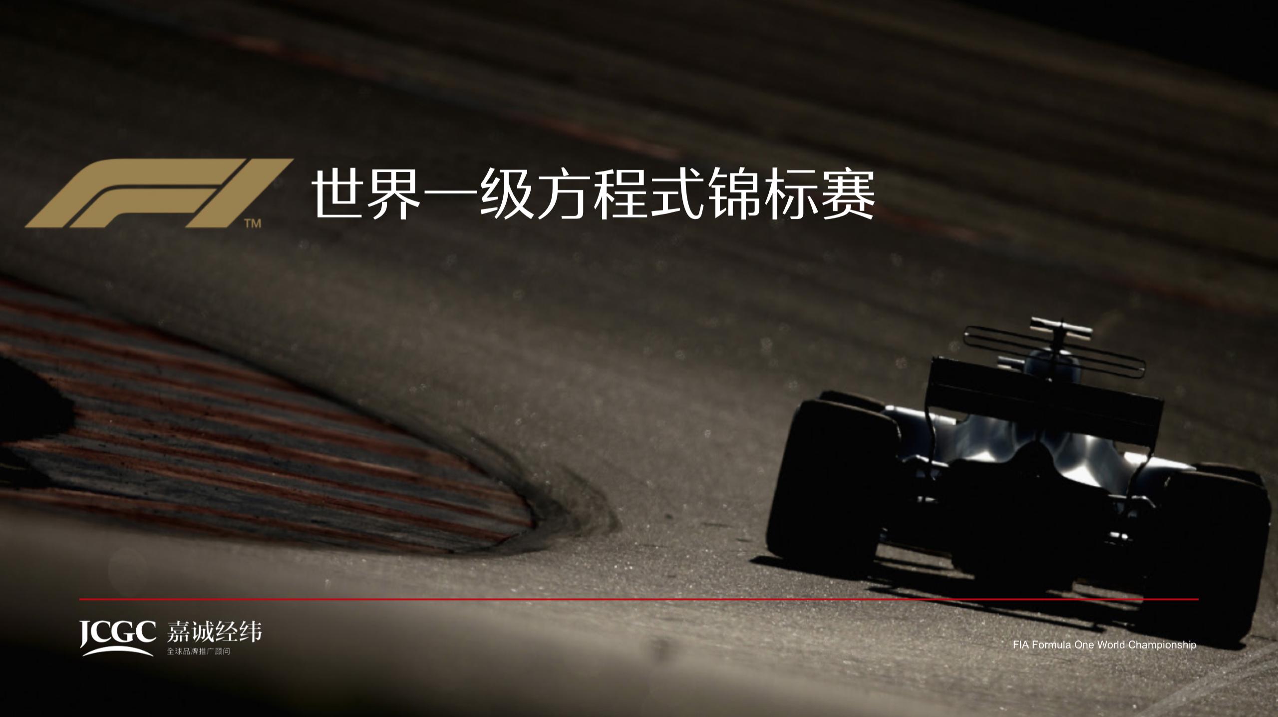 嘉诚经纬与F1签订三年合约 助力中国品牌走向世界