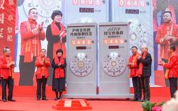 2019泸州老窖·国窖1573封藏大典 为中华文化复兴再添新动力