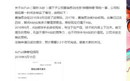A站将撤销有关B站各项商标 称无益于竞争