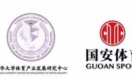 清华大学体育产业发展研究中心与国安体育达成合作 将在冰雪领域共同发展