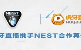 升级合作 虎牙直播获得2019-21年NEST全国电子竞技大赛版权