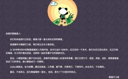 熊猫直播宣布正式关站:告别是为了更好地相见