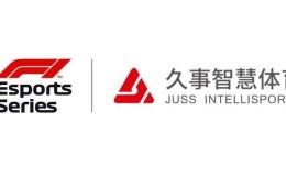 F1电竞落地中国!久事智慧体育成为大中华区独家授权运营方
