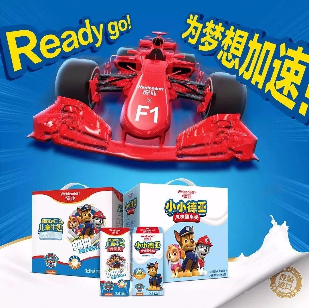 德亚牛奶成为F1上海嘉年华官方赞助商 合作由拉加代尔促成