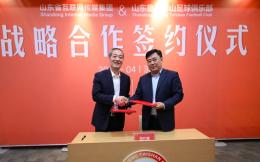 山东省互联网传媒集团与鲁能俱乐部签约 将在品牌建设等多领域展开合作