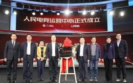 打造中国电竞新生态!人民电竞成立电竞运营中心推出电竞超级联赛