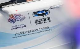 """杭州亚运会第一签!""""主场作战""""的吉利汽车野望尽显"""
