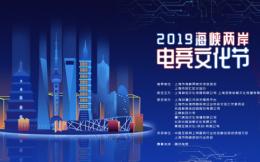 轻竞技,重交流   2019海峡两岸电竞文化节在沪正式启动