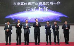 京津冀体育产业资源交易平台上线  将根治京津冀体育产业协同发展的最大痛点