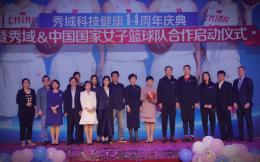 秀域集团成为中国女篮官方赞助商