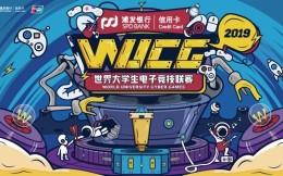 浦发银行信用卡携中国银联,担任大学生电竞赛事WUCG2019赛季首席品牌合作伙伴